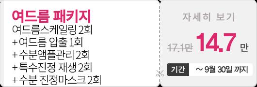 [여드름 패키지] 여드름스케일링 2회 + 여드름 압출 1회 + 수분앰플관리 2회  + 특수진정 재생 2회 + 수분 진정마스크 2회, 14.7만