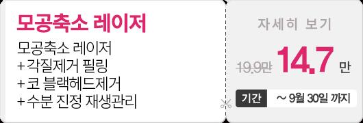 [모공축소 레이저] 모공축소 레이저 + 각질제거 필링 + 코 블랙헤드제거 + 수분 진정 재생관리, 14.7만